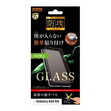 【Galaxy A52 5G】ガラスフィルム 防埃 10H 反射防止 ソーダガラス