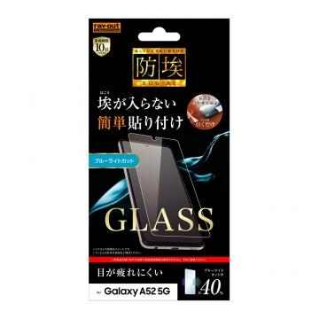 【Galaxy A52 5G】ガラスフィルム 防埃 10H ブルーライトカット ソーダガラス
