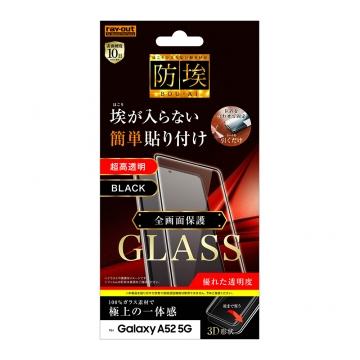 【Galaxy A52 5G】ガラスフィルム 防埃 3D 10H アルミノシリケート 全面保護 光沢/ブラック