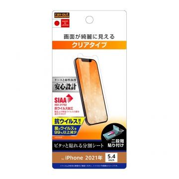 【iPhone 13 mini】フィルム 指紋防止 光沢 抗ウイルス
