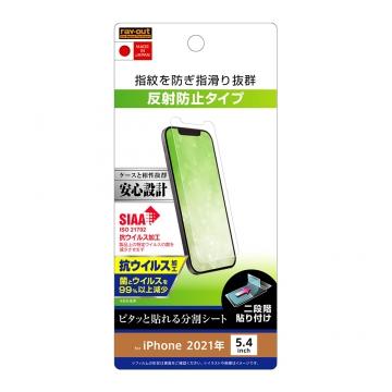【iPhone 13 mini】フィルム 指紋 反射防止 抗ウイルス