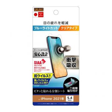 【iPhone 13 mini】フィルム 衝撃吸収 ブルーライトカット 光沢 抗ウイルス