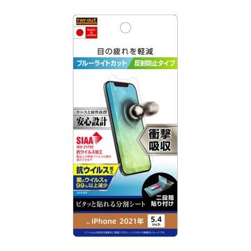 【iPhone 13 mini】フィルム 衝撃吸収 ブルーライトカット 反射防止 抗ウイルス