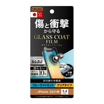 【iPhone 13 mini】フィルム 10H ガラスコート 衝撃吸収 ブルーライトカット 光沢