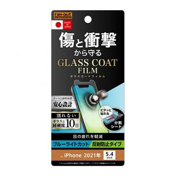 【iPhone 13 mini】フィルム 10H ガラスコート 衝撃吸収 ブルーライトカット 反射防止