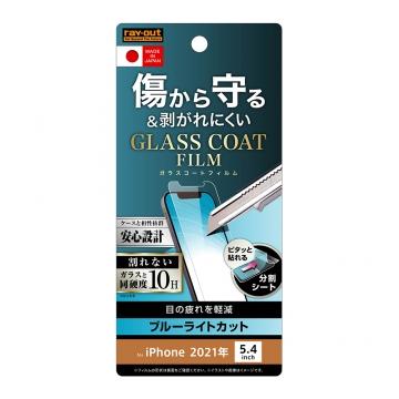 【iPhone 13 mini】フィルム 10H ガラスコート 極薄 ブルーライトカット 光沢