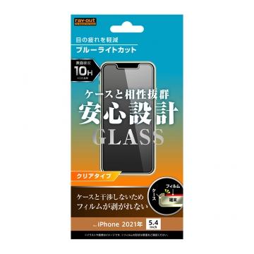 【iPhone 13 mini】ガラスフィルム 10H ブルーライトカット 光沢