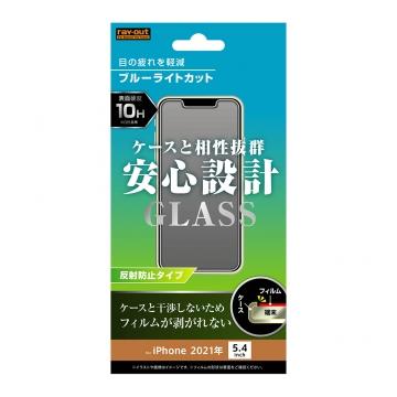 【iPhone 13 mini】ガラスフィルム 10H ブルーライトカット 反射防止