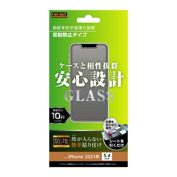 【iPhone 13 mini】ガラスフィルム 防埃 10H 反射防止