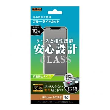 【iPhone 13 mini】ガラスフィルム 防埃 10H ブルーライトカット 反射防止