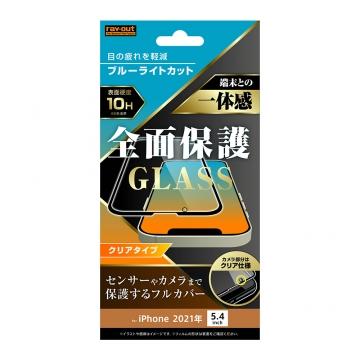 【iPhone 13 mini】ガラスフィルム 10H 全面保護 ブルーライトカット 光沢/ブラック