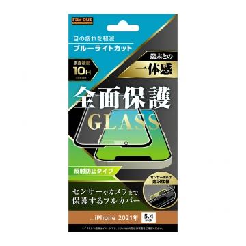 【iPhone 13 mini】ガラスフィルム 10H 全面保護 ブルーライトカット 反射防止/ブラック