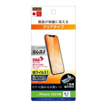 【iPhone 13 / 13 Pro】フィルム 指紋防止 光沢 抗ウイルス
