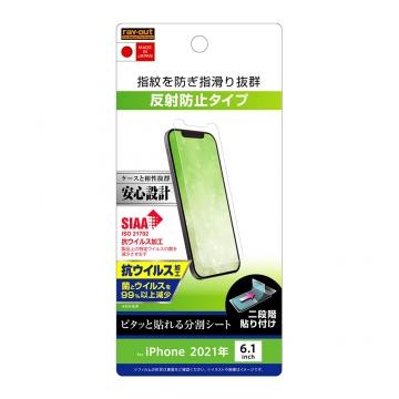 【iPhone 13 / 13 Pro】フィルム 指紋 反射防止 抗ウイルス