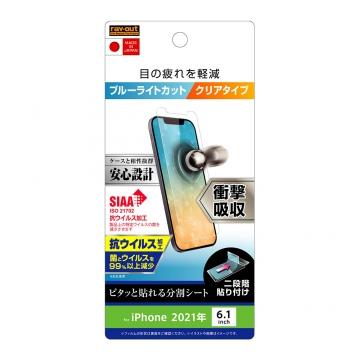 【iPhone 13 / 13 Pro】フィルム 衝撃吸収 ブルーライトカット 光沢 抗ウイルス