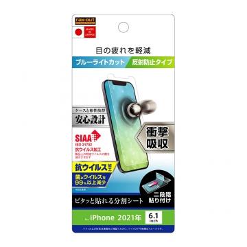 【iPhone 13 / 13 Pro】フィルム 衝撃吸収 ブルーライトカット 反射防止 抗ウイルス