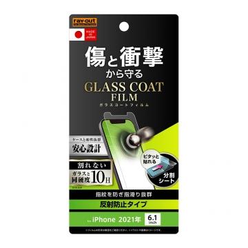 【iPhone 13 / 13 Pro】フィルム 10H ガラスコート 衝撃吸収 反射防止