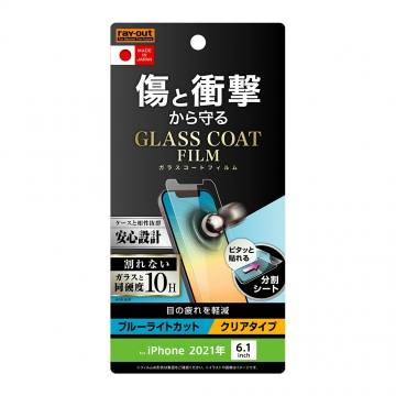 【iPhone 13 / 13 Pro】フィルム 10H ガラスコート 衝撃吸収 ブルーライトカット 光沢