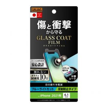 【iPhone 13 / 13 Pro】フィルム 10H ガラスコート 衝撃吸収 ブルーライトカット 反射防止