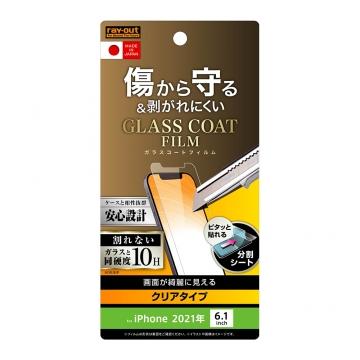 【iPhone 13 / 13 Pro】フィルム 10H ガラスコート 極薄 光沢