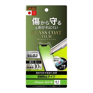 【iPhone 13 / 13 Pro】フィルム 10H ガラスコート 極薄 反射防止