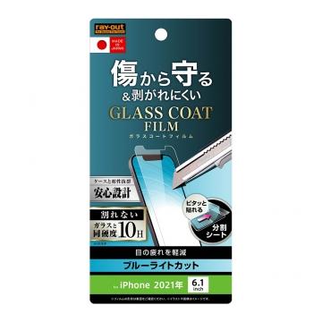 【iPhone 13 / 13 Pro】フィルム 10H ガラスコート 極薄 ブルーライトカット 光沢