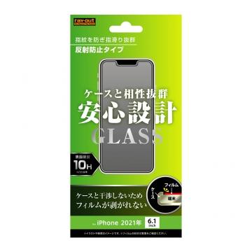 【iPhone 13 / 13 Pro】ガラスフィルム 10H 反射防止
