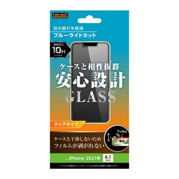 【iPhone 13 / 13 Pro】ガラスフィルム 10H ブルーライトカット 光沢