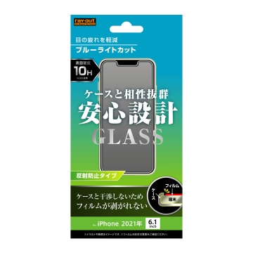 【iPhone 13 / 13 Pro】ガラスフィルム 10H ブルーライトカット 反射防止