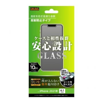 【iPhone 13 / 13 Pro】ガラスフィルム 防埃 10H 反射防止