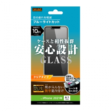 【iPhone 13 / 13 Pro】ガラスフィルム 防埃 10H ブルーライトカット 光沢