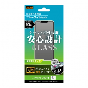 【iPhone 13 / 13 Pro】ガラスフィルム 防埃 10H ブルーライトカット 反射防止