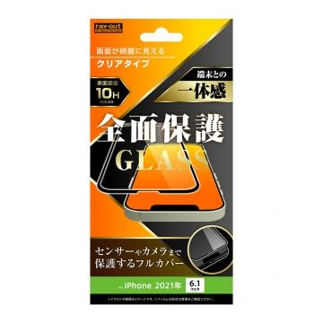 【iPhone 13 / 13 Pro】ガラスフィルム 10H 全面保護 光沢/ブラック