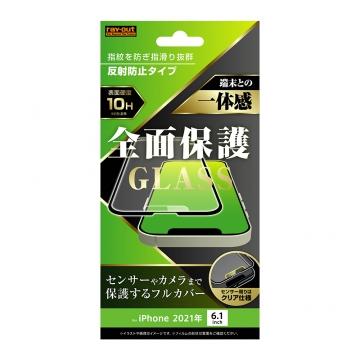 【iPhone 13 / 13 Pro】ガラスフィルム 10H 全面保護 反射防止/ブラック