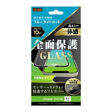 【iPhone 13 / 13 Pro】ガラスフィルム 10H 全面保護 ブルーライトカット 反射防止/ブラック