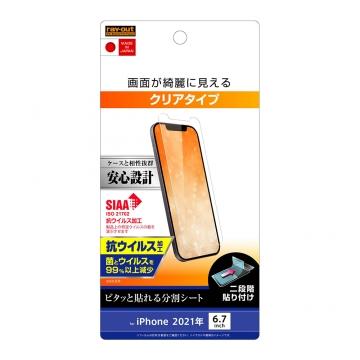 【iPhone 13 Pro Max】フィルム 指紋防止 光沢 抗ウイルス