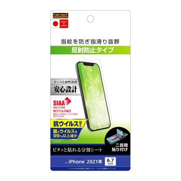 【iPhone 13 Pro Max】フィルム 指紋 反射防止 抗ウイルス