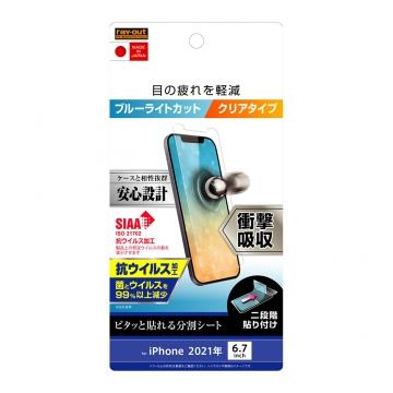 【iPhone 13 Pro Max】フィルム 衝撃吸収 ブルーライトカット 光沢 抗ウイルス