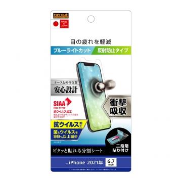 【iPhone 13 Pro Max】フィルム 衝撃吸収 ブルーライトカット 反射防止 抗ウイルス