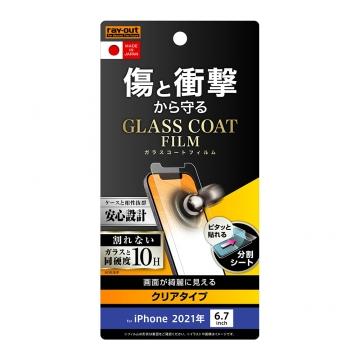 【iPhone 13 Pro Max】フィルム 10H ガラスコート 衝撃吸収 光沢