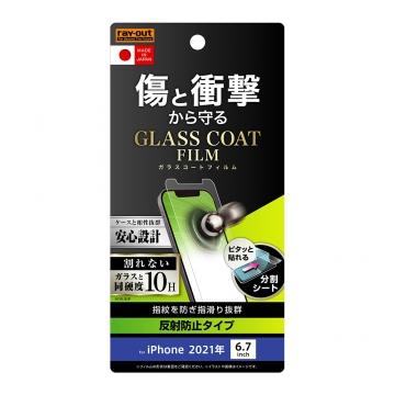 【iPhone 13 Pro Max】フィルム 10H ガラスコート 衝撃吸収 反射防止