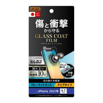 【iPhone 13 Pro Max】フィルム 10H ガラスコート 衝撃吸収 ブルーライトカット 光沢