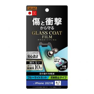 【iPhone 13 Pro Max】フィルム 10H ガラスコート 衝撃吸収 ブルーライトカット 反射防止