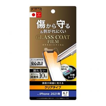 【iPhone 13 Pro Max】フィルム 10H ガラスコート 極薄 光沢