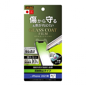【iPhone 13 Pro Max】フィルム 10H ガラスコート 極薄 反射防止