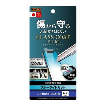 【iPhone 13 Pro Max】フィルム 10H ガラスコート 極薄 ブルーライトカット 光沢