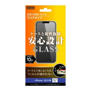 【iPhone 13 Pro Max】ガラスフィルム 10H 光沢
