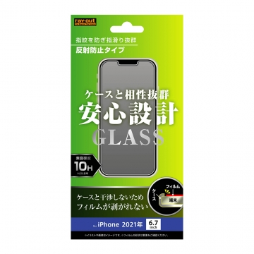 【iPhone 13 Pro Max】ガラスフィルム 10H 反射防止