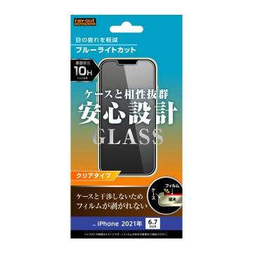 【iPhone 13 Pro Max】ガラスフィルム 10H ブルーライトカット 光沢