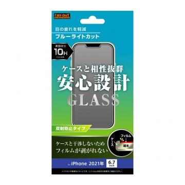 【iPhone 13 Pro Max】ガラスフィルム 10H ブルーライトカット 反射防止